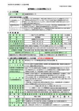 産学接続コースの基本情報について 1 コースの分類 2 学 科 概 要 3