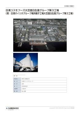 日清コスモフーズ大豆蛋白生産グループ第3工場 (現:日清