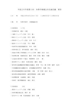 平成26年度地域公共交通会議要旨(PDF形式:248KB)