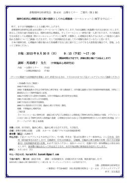こちら - 岡山県臨床心理士会