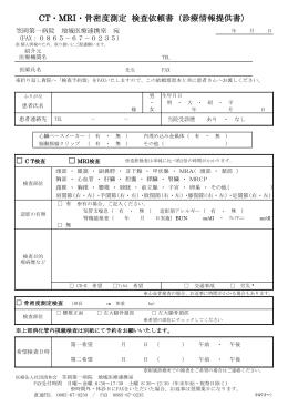 CT・MRI・骨密度測定 検査依頼書(診療情報提供書)