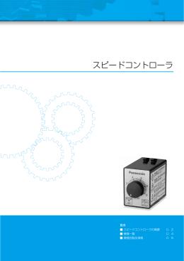 スピードコントローラ - Panasonic