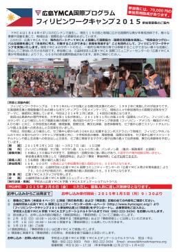 フィリピンワークキャンプ2015 - 公益財団法人 広島 YMCA 国際