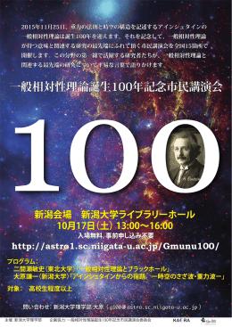 一般相対性理論誕生100年記念市民講演会