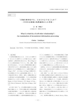 自他を相対化する - 日本福祉大学研究論集・研究紀要