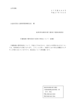 27介第980号 - 社団法人 筑紫薬剤師会