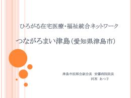 津島市医歯薬介連携推進協議会 (あんしんネットつしま)