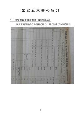 歴 史 公 文 書 の 紹 介