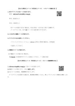 【あきる野安心メール 市民(安心メール) へのメール登録方法 】