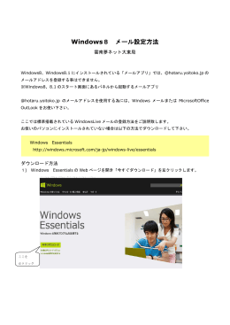 Windows Liveメール設定方法 Windows8