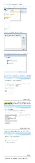 メールソフトの設定【Windows Live メール編】