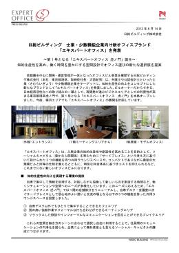 日総ビルディング 士業・少数精鋭企業向け新オフィスブランド