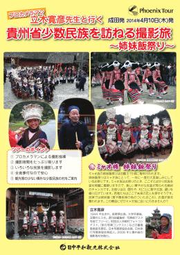 立木寛彦先生と行く 貴州省少数民族を訪ねる撮影旅