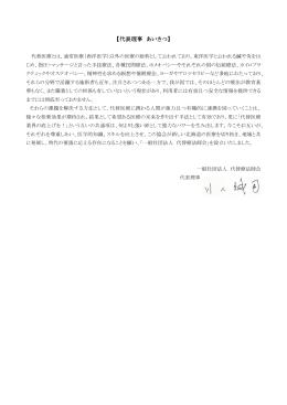 【代表理事 あいさつ】 - 一般社団法人 代替療法師会