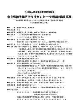 奈良県聴覚障害者支援センター代替臨時職員募集