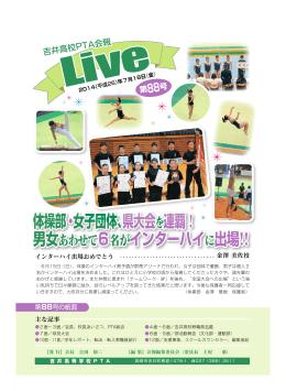 体操部 ・女子団体、県大会 を連覇 ! 男女あわせて6名がインターハイに