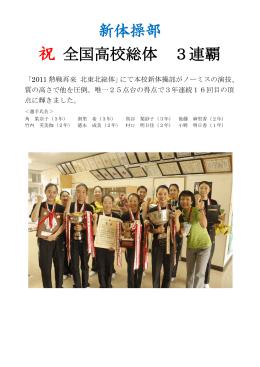 新体操部 祝 全国高校総体 3連覇