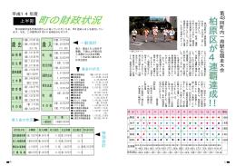 4〜5ページ(PDF:130KB)