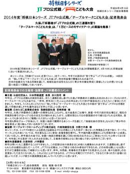 2014年度「将棋日本シリーズ JTプロ公式戦/テーブルマークこども大会