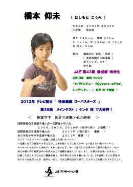 橋本 仰未(はしもと こうみ)