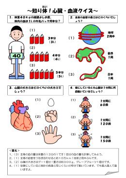 ~知り体 !心臓・血液クイズ~ - fukui