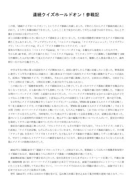 連続クイズホールドオン!参戦記