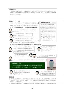 授業アイディア例(PDF:174KB)
