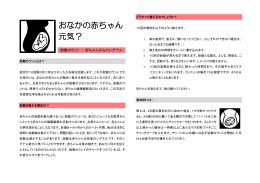 【PDF】おなかの赤ちゃん元気?