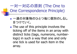 一対一対応の原則 (The One to One Correspondence Principle)