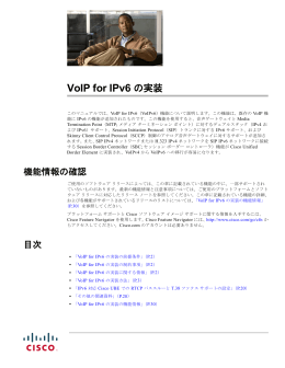 VoIP for IPv6 の実装