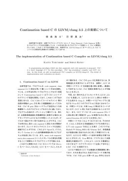 Continuation based C の LLVM/clang 3.5 上の実装について