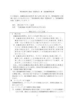 契約締結時の書面(投資助言)兼 投資顧問契約書