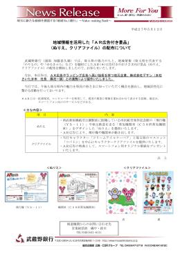 「AR広告付き景品」 (ぬりえ、クリアファイル)の配布について