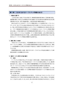 第5章 三次市におけるケーブルテレビ事業のあり方 (354kbyte)