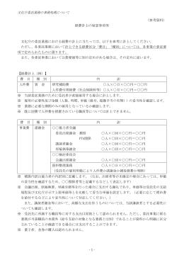 文化庁委託業務の事務処理について (参考資料) 経費計上の留意事項