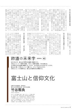 富士山と信仰文化