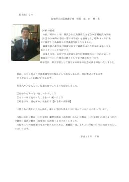原田雅史校長 あいさつ