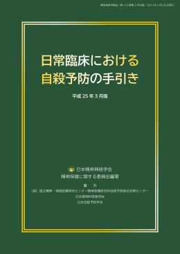 「日常臨床における自殺予防の手引き」冊子版