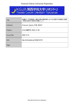 延慶本『平家物語』横田河原合戦記事における笠原平五頼直の活躍