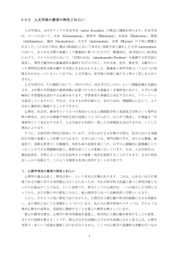 5-2-2 人文学部の教育の特色とねらい(PDF:160KB)