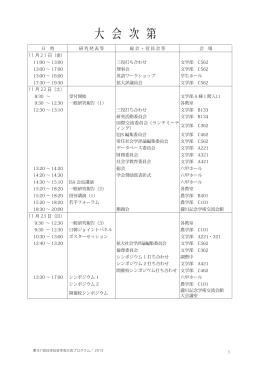 大会次第(PDFファイル)