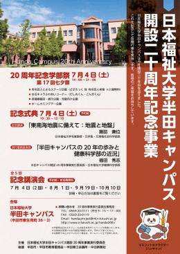 日本福祉大学半田キャンパス