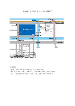 東京海洋大学品川キャンパス交通案内