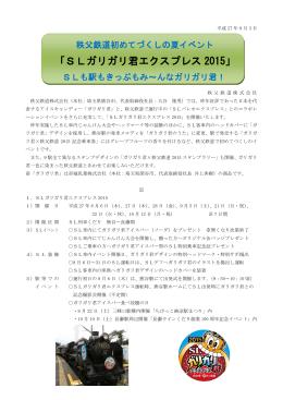 「SLガリガリ君エクスプレス2015」(PDF)