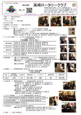第13回例会 - 高崎ロータリークラブ
