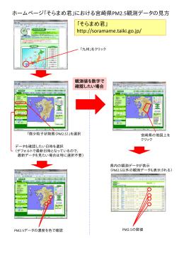 「そらまめ君」における宮崎県PM2.5観測データの見方(PDF:129KB)