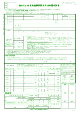 任意継続被保険者 資格取得申請書