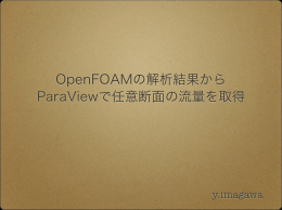 OpenFOAMの解析結果から ParaViewで任意断面