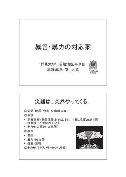 暴言・暴力の対応案 - 大阪大学医学部附属病院