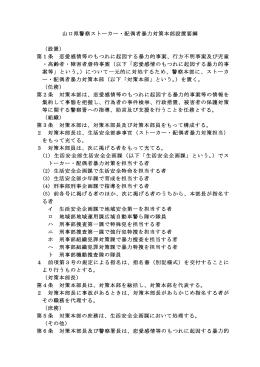 山口県警察ストーカー・配偶者暴力対策本部設置要綱 (設置) 第1条